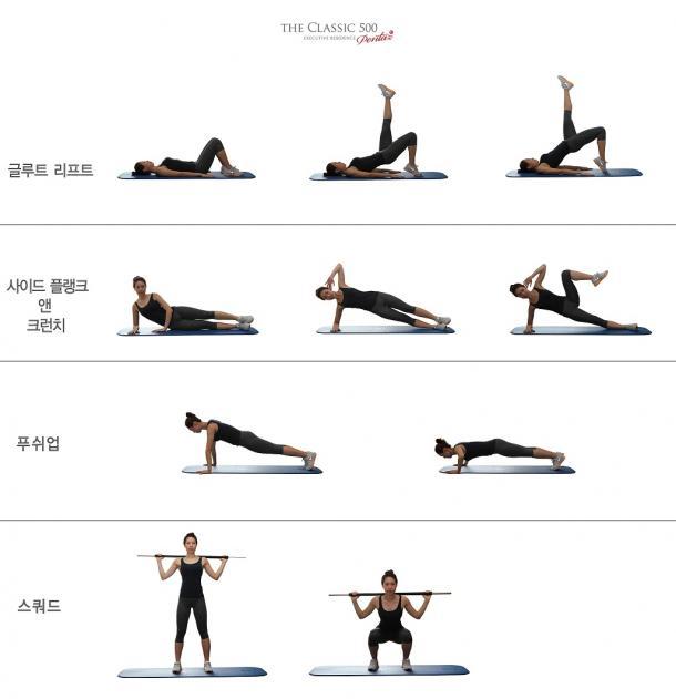 비키니 몸매 만들기, 하루 40분 4주 운동법