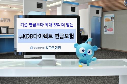 KDB생명, 연금 더 받는 'KDB다이렉트 연금보험' 출시