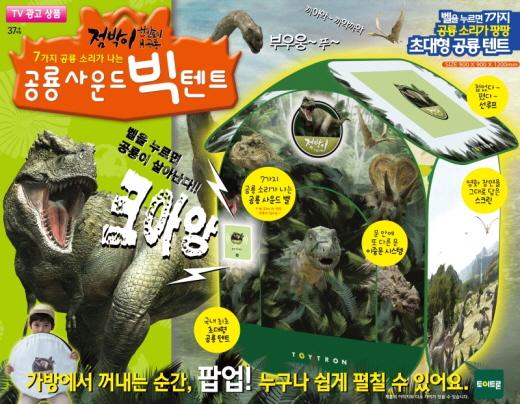 토이트론, 7가지 공룡 소리 담은 '놀이텐트' 출시