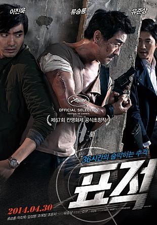 ▲영화<표적> 포스터