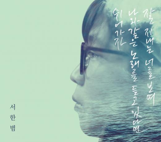 서한범, 첫 미니앨범 '쉬어가자' 발매