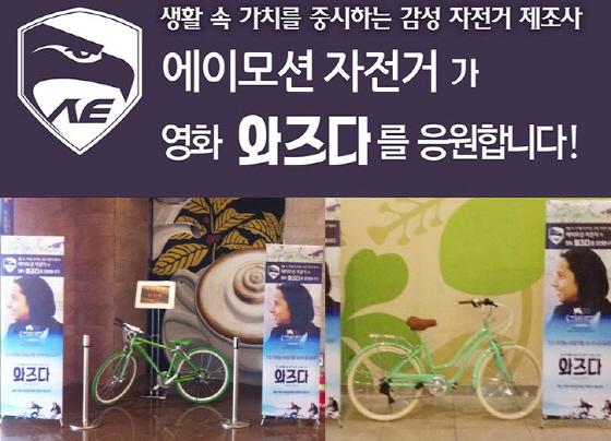 에이모션 '와즈다' 이벤트 포스터/이미지=에이모션