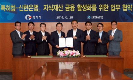 신한은행, 특허청 지식재산 금융활성화 업무협약 체결