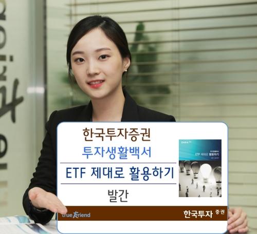 한국투자증권, 투자생활백서 1편 'ETF 제대로 활용하기' 발간