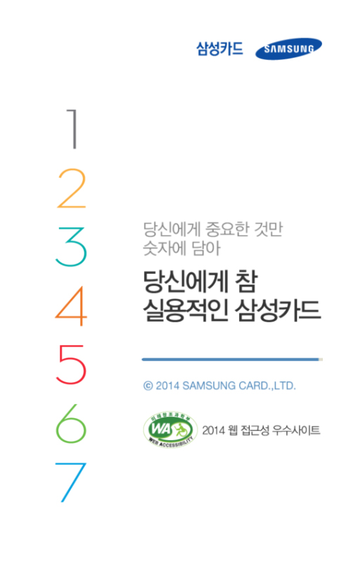 삼성카드 앱초기 이미지//사진제공=삼성카드