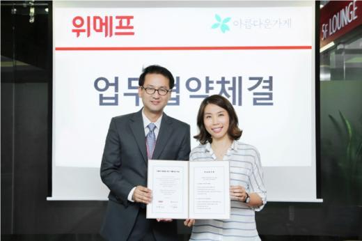 위메프 최진오 경원지원 총괄디렉터(우)와  이현승 아름다운가게 참여나눔국 국장(좌)이 기부 협약을 30일 체결했다.