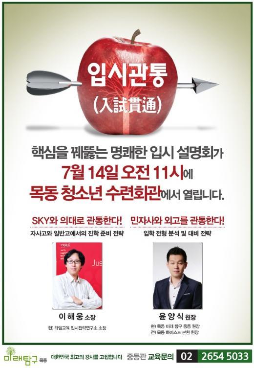 미래탐구, 민·자사고, 외고 등 입시 설명회 개최