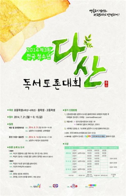 다산의 책에서 찾는 논쟁거리…'전국 청소년 다산 독서토론대회'개최