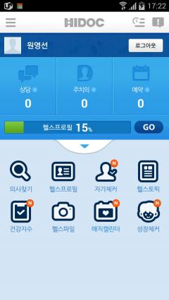 질병, 사고, 모기퇴치 까지…휴가지 필수 앱 모음