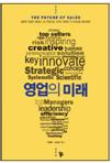 [BOOK] 영업의 미래 外