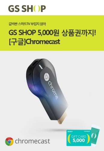 GS SHOP, 5일까지 구글 크롬캐스트 딜 실시
