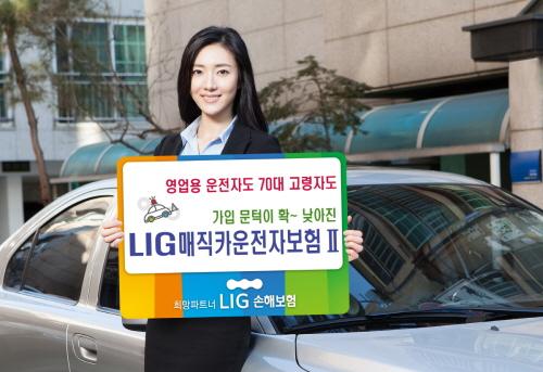 LIG손해보험, 가입 문턱 낮춘 운전자보험 출시