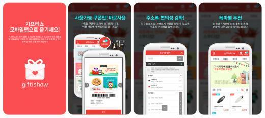 KT, 모바일 쿠폰 대폭 개선…환불간단, 유효기간 연장