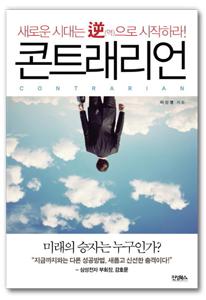 [서평] '거꾸로' 성공한 사람들