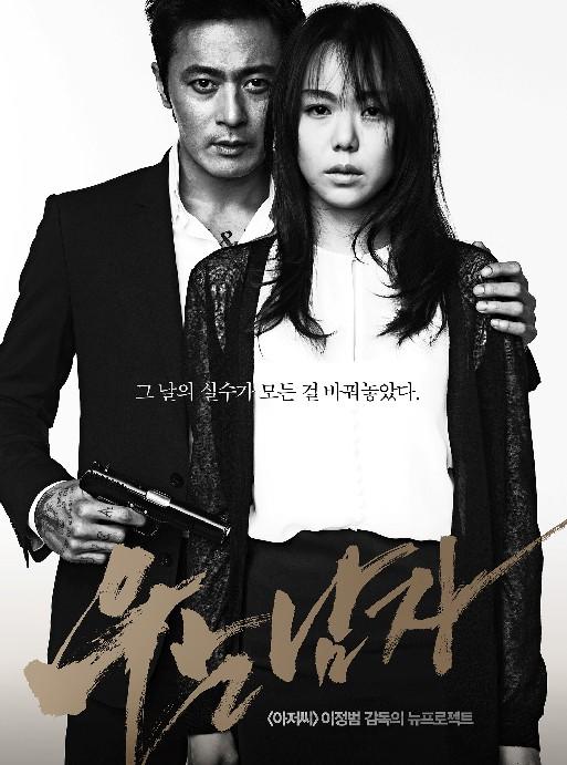 ▲영화 '우는 남자' 포스터