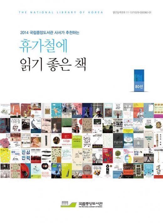 '휴가철에 읽기 좋은 책'…국립중앙도서관 사서 추천 80선