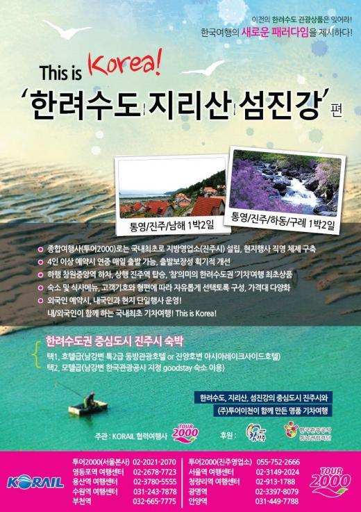 '1박2일'에 느끼는 진주의 매력…여행상품 ''This is KOREA' 출시