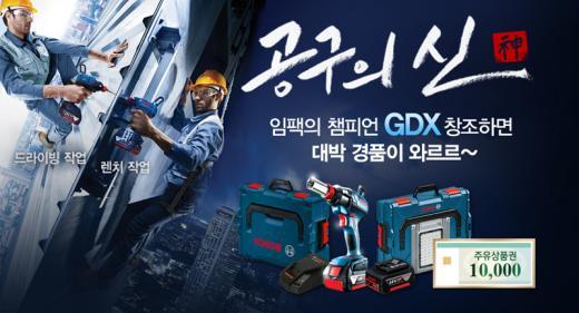 '드라이버와 렌치를 하나로'…보쉬, GDX홍보 이벤트