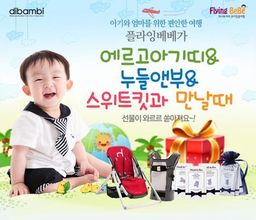 디밤비·플라잉베베 제휴…여행지서 에르고베이비 아기띠 대여