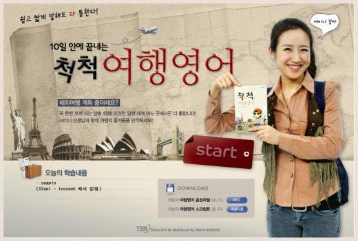 YBM시사닷컴, 단기속성 영어강의 들으면 수강료 20% 환급