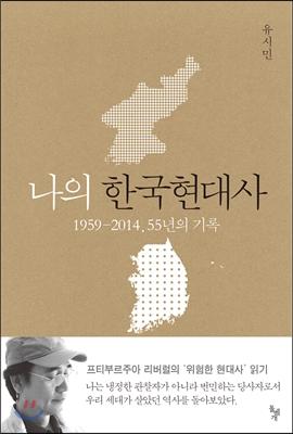 유시민의 55년, <나의 한국현대사>2위 올라
