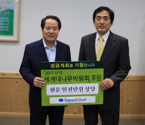 수파드엘릭사, 2015 담양세계대나무박람회 공식후원