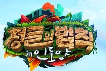 '정글의 법칙' 인도양 편, 동 시간대 시청률 1위로 출발