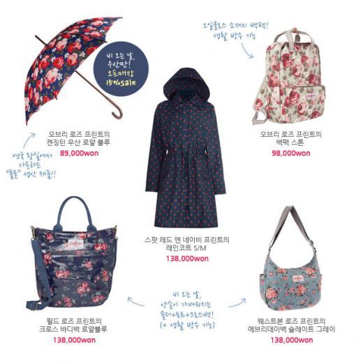 캐스키드슨, 장마 패션 아이템 선보여…비오는날 우산 15%↓