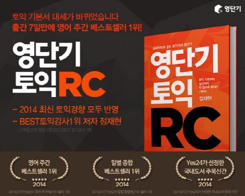 예스24 영어 주간베스트셀러 1위, 신간 '영단기 토익RC'