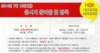 HSK/ 사진=중국한어수평고시 홈페이지 캡처