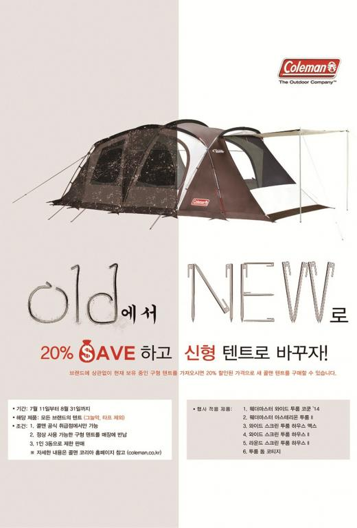 헌 텐트 주면, 새 텐트 20% 싸게…'콜맨 보상 판매 이벤트'