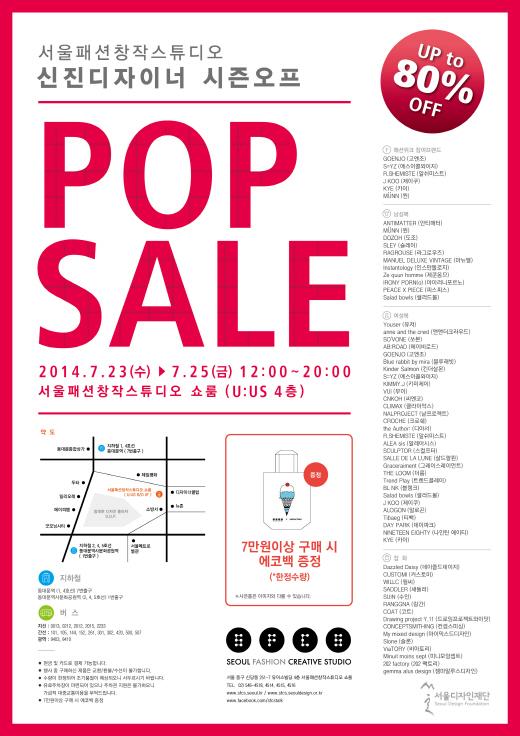 서울패션창작스튜디오 시즌오프 'POP SALE' 개최…최대90%할인