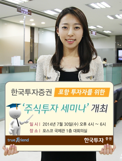 한국투자증권, 포항투자자를 위한 주식투자 세미나 개최