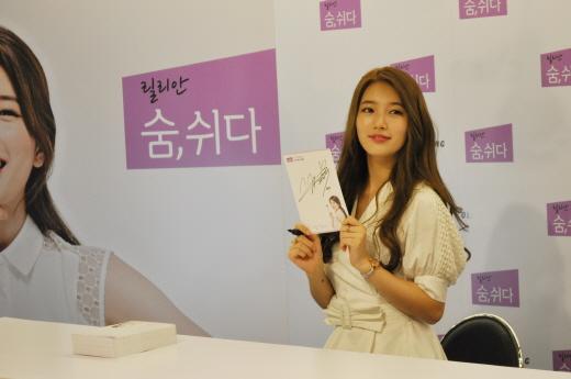 깨끗한나라, '릴리안 숨쉬다' 모델 수지 팬사인회 개최
