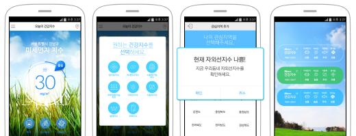 미세먼지지수, 자외선지수, 불쾌지수 등 앱으로 한번에 보자