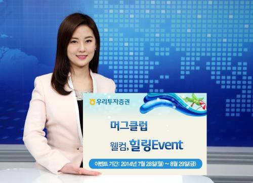우리투자증권 머그클럽, '웰컴 힐링 이벤트' 실시