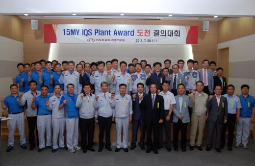 '기아차 광주 2공장, 美 IQS Plant Award 도전 결의대회'에서 참석자들이 파이팅을 외치고 있다.