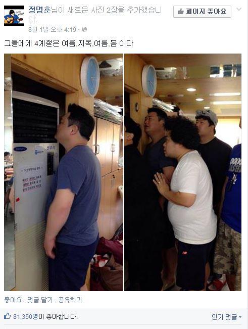 """[★SNS]정명훈 """"'큰세계' 멤버들에게 여름은 지옥"""""""