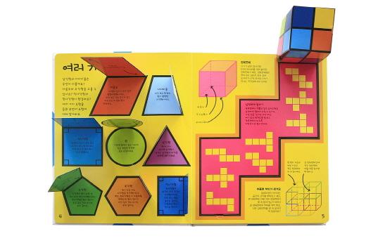 [어린이책] 우리 아이 '수학 두뇌' 3D로 일깨운다