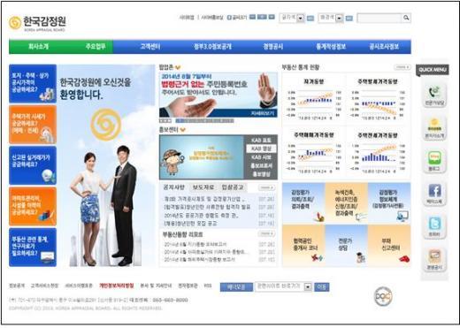 한국감정원 개편 홈페이지 캡처.