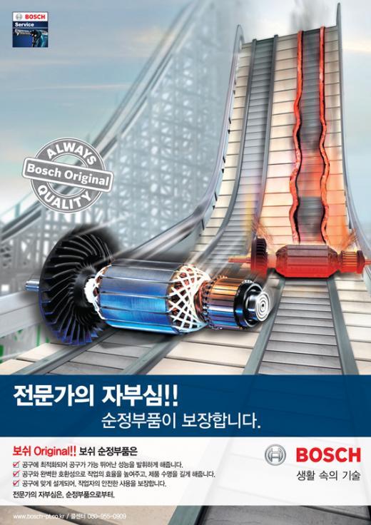'전문가라면 순정부품'…보쉬 전동공구, '순정부품 캠페인' 실시