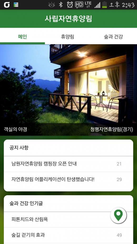 사립자연휴양림, 한눈에 편리하게…모바일 앱 출시