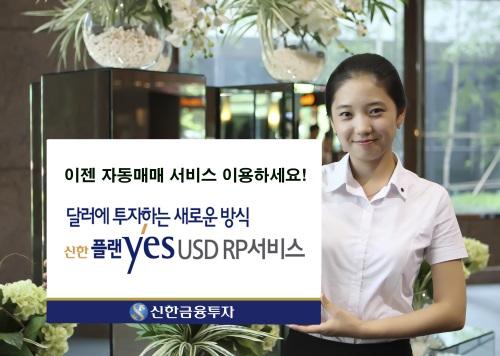 신한금융투자, '플랜yes USD RP 서비스' 신규 오픈