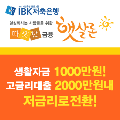 IBK저축은행,'햇살론 승인률 높은 곳' 입소문타고 대출자격 확인 늘어