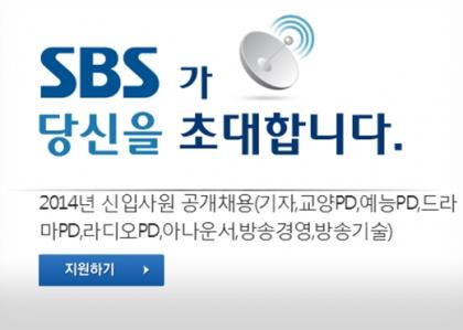 SBS 채용 /사진=SBS 채용 홈페이지