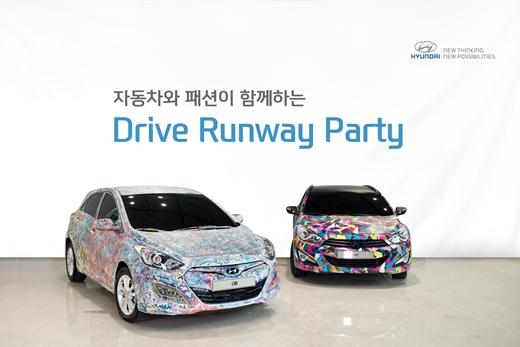 현대차, 고객 500쌍 초청 '드라이브 런웨이 파티' 개최