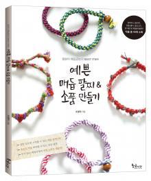 [신간]팔찌 하나로 스타일리시하게…<예쁜 매듭 팔찌 & 소품 만들기>출간