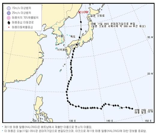 일본 열도를 관통한 태풍 '제11호 할롱'은 지난 11일 소멸됐다. /사진=기상청