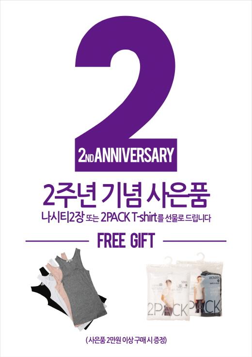 신성통상 탑텐(TOPTEN) '2주년 런칭 프로모션' 진행