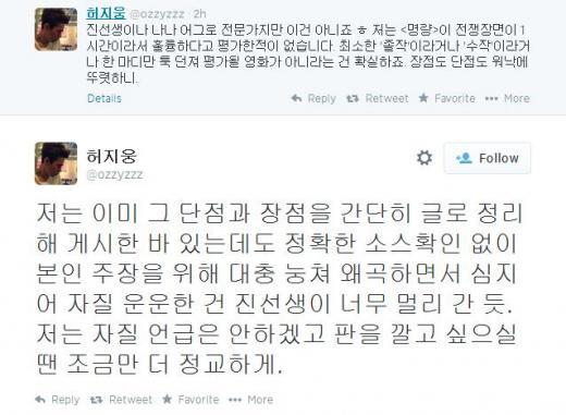 ▲진중권의 비판에 대한 허지웅의 트윗